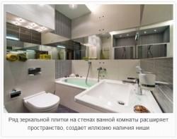 Как выбрать плитку для ванной и туалета